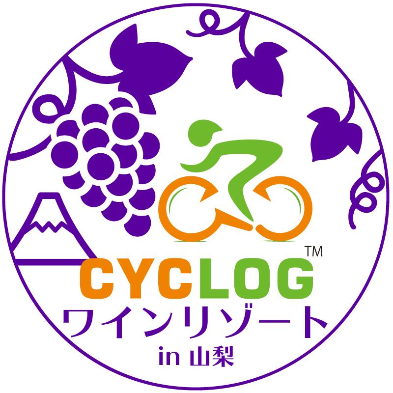 CYCLOG ワインリゾート in 山梨 2018