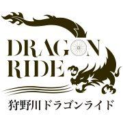 第1回狩野川ドラゴンライド